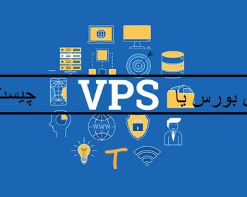 سرور مجازی یا vps بورس